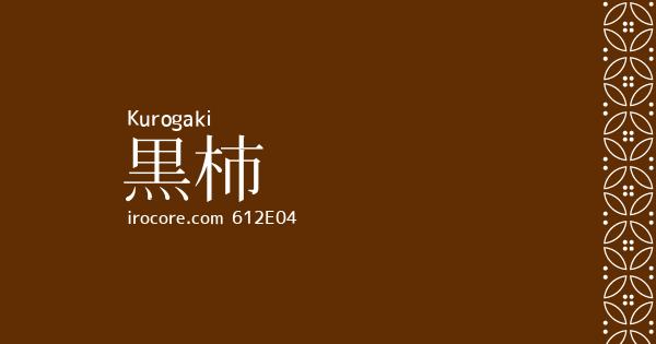 茶系の色一覧:伝統色のいろは