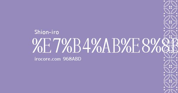 伝統色のいろは-Traditional colors of Japan-紫苑色/Shion-iro/#968ABD/