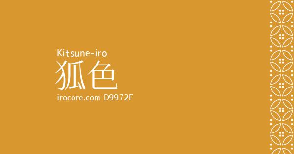 伝統色のいろは-Traditional colors of Japan-狐色/Kitsune-iro/#D9972F/