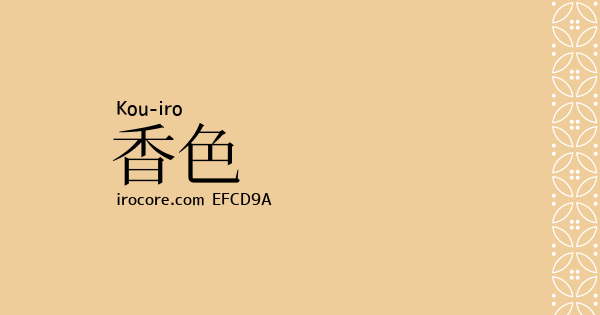 伝統色のいろは-Traditional colors of Japan-香色/Kou-iro/#EFCD9A/