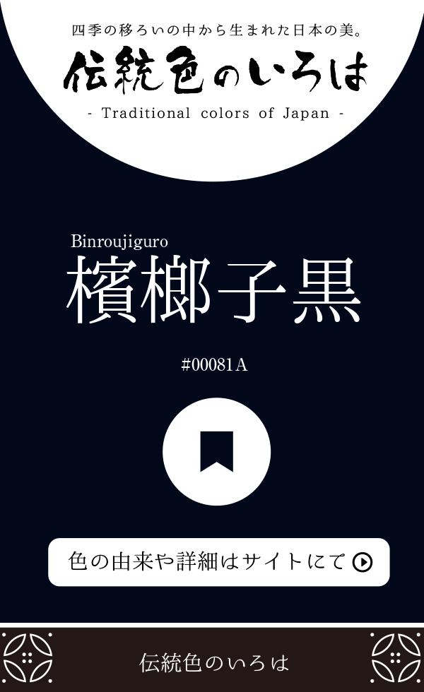 檳榔子黒(Binroujiguro)