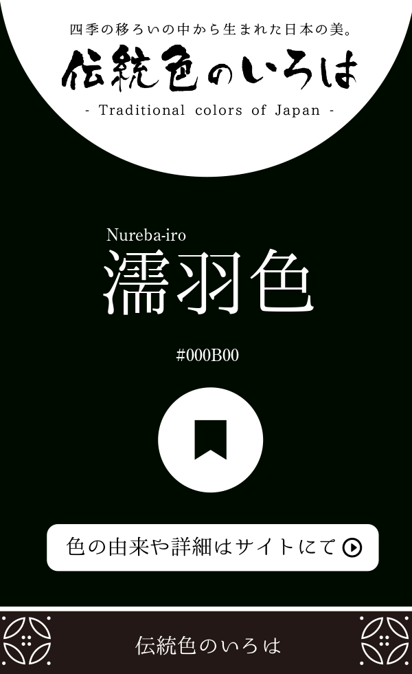 濡羽色(Nureba-iro)