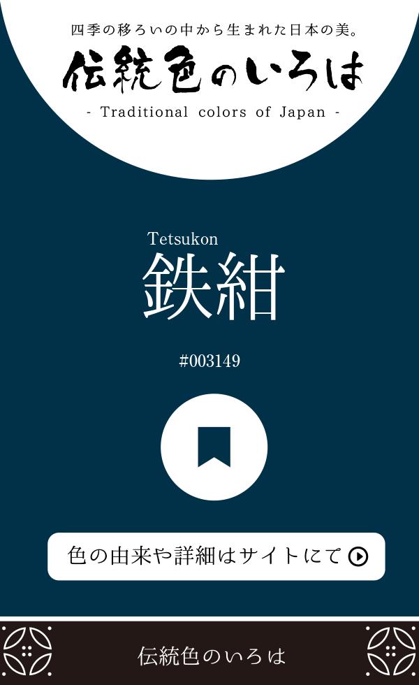 鉄紺(Tetsukon)