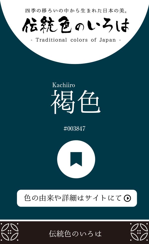 褐色(Kachiiro)