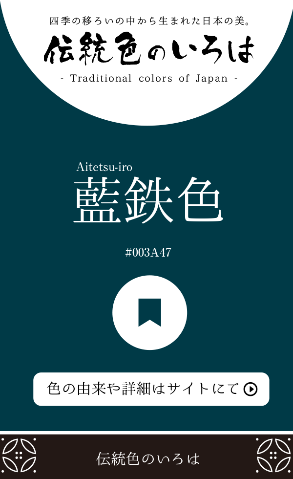 藍鉄色(Aitetsu-iro)