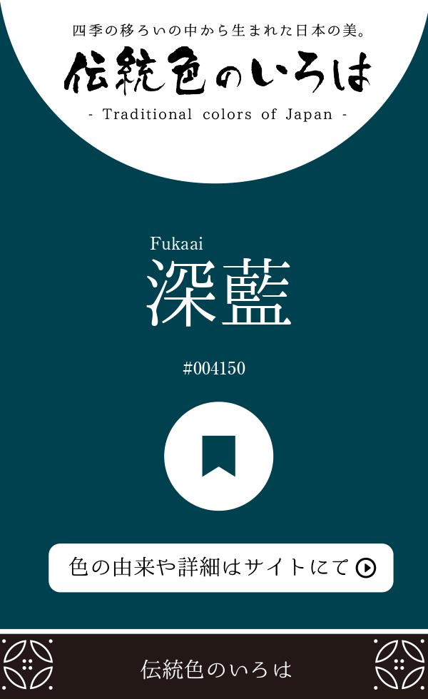 深藍(Fukaai)