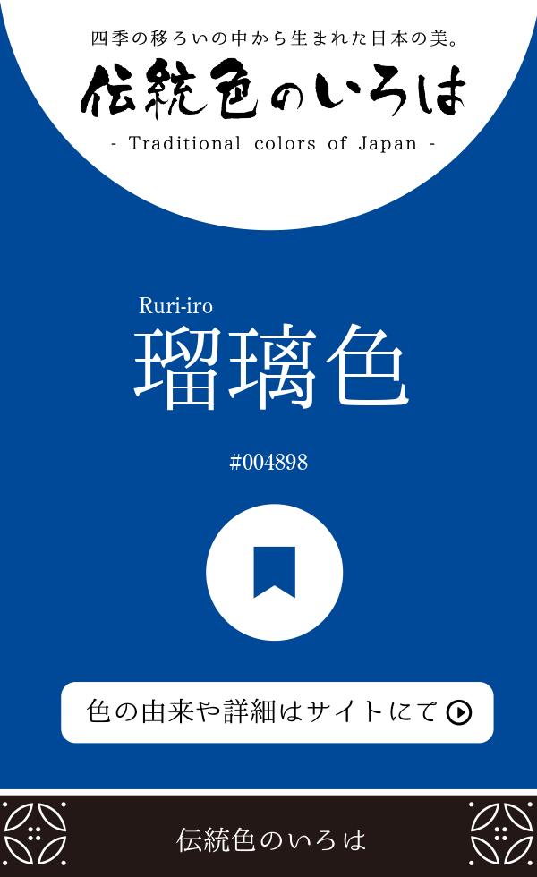 瑠璃色(Ruri-iro)