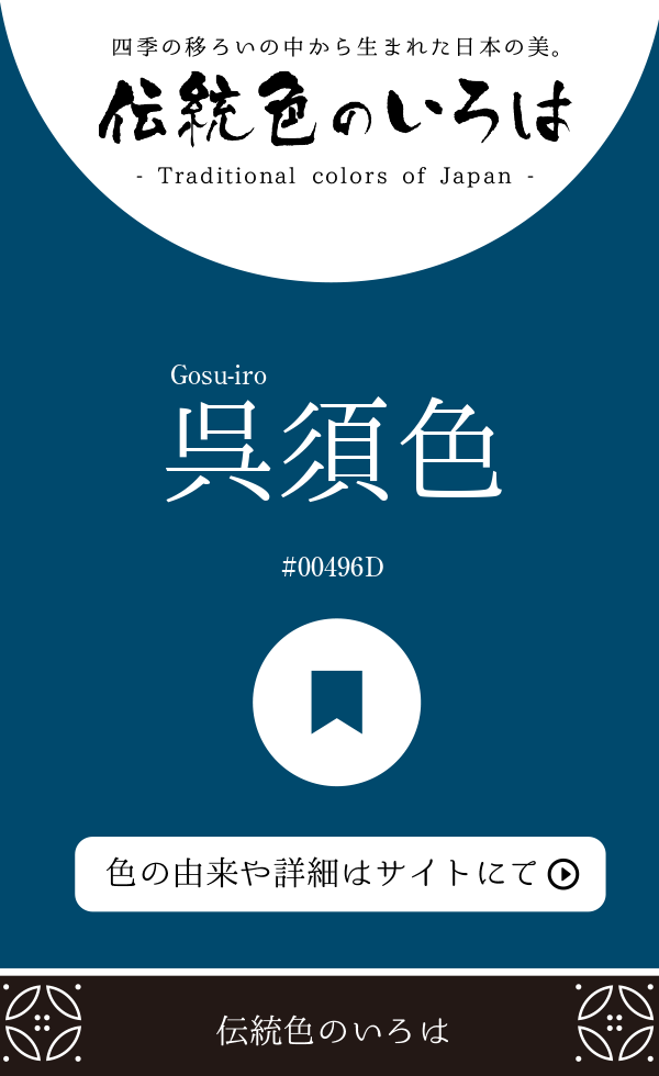 呉須色(Gosu-iro)