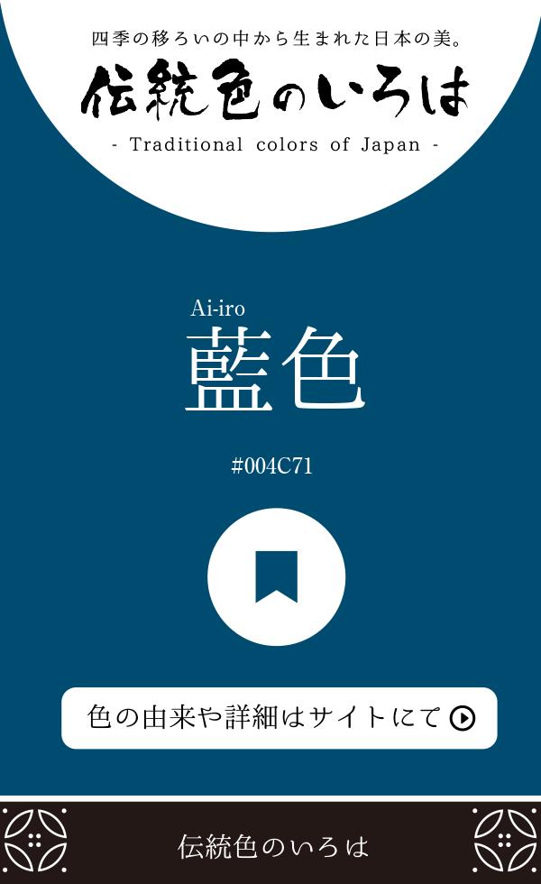 藍色(Ai-iro)