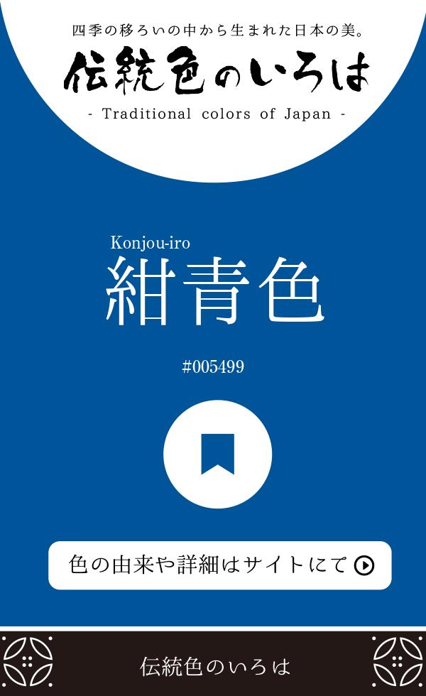 紺青色(Konjou-iro)