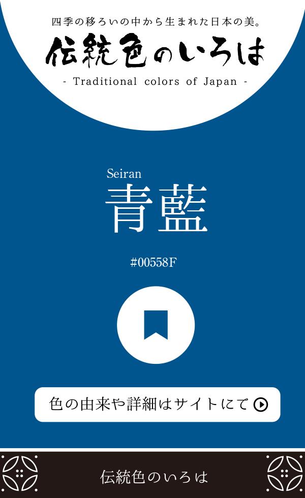 青藍(Seiran)