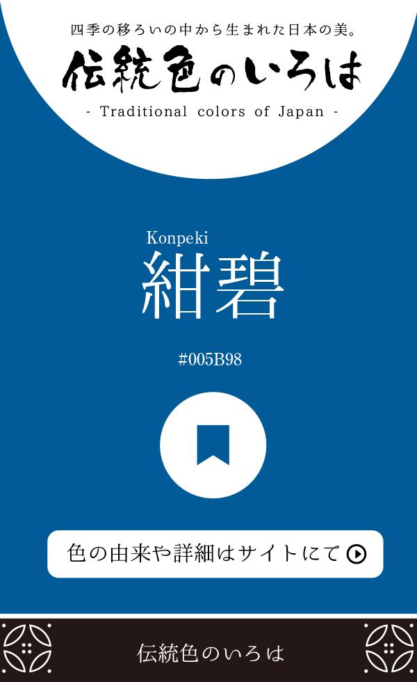 紺碧(Konpeki)