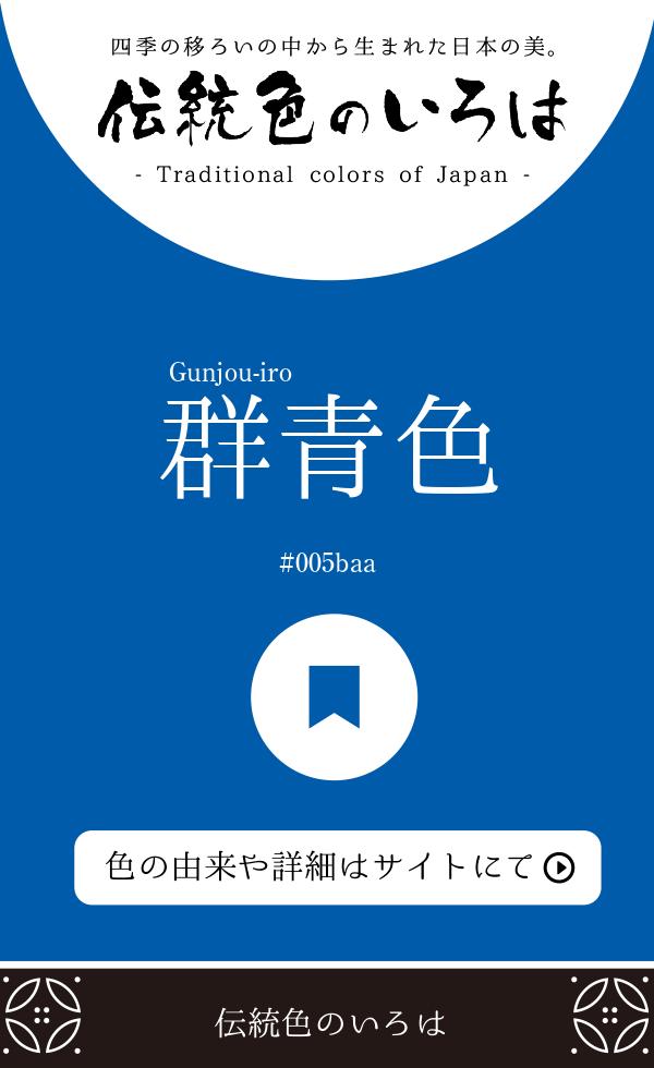 群青色(Gunjou-iro)