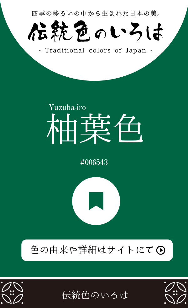 柚葉色(Yuzuha-iro)