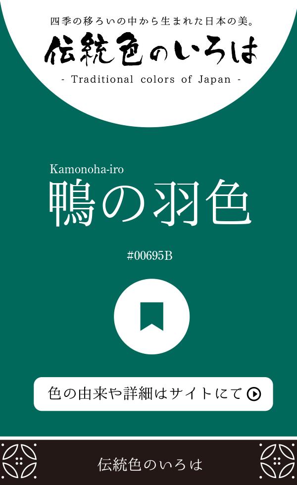 鴨の羽色(Kamonoha-iro)