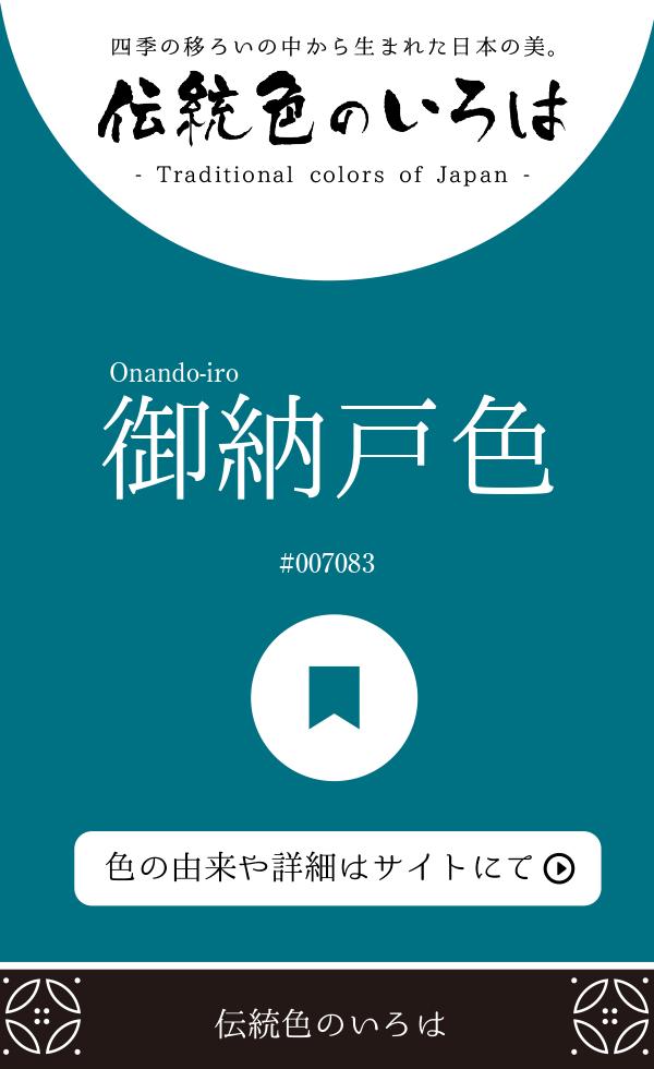 御納戸色(Onando-iro)