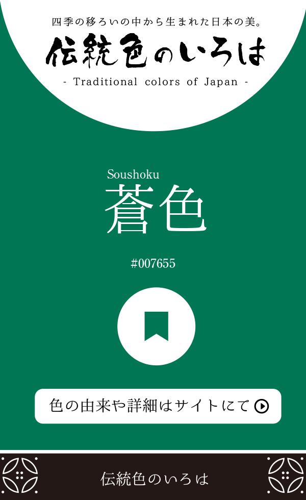 蒼色(Soushoku)