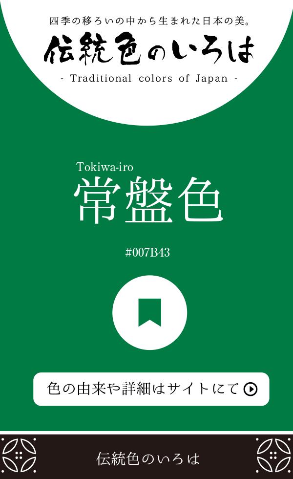 常盤色(Tokiwa-iro)