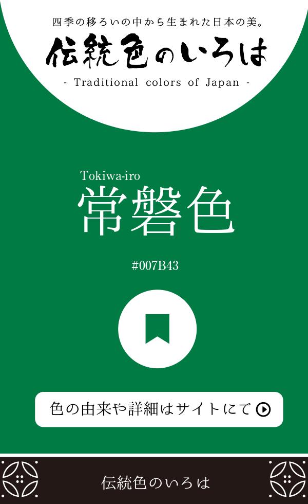 常磐色(Tokiwa-iro)
