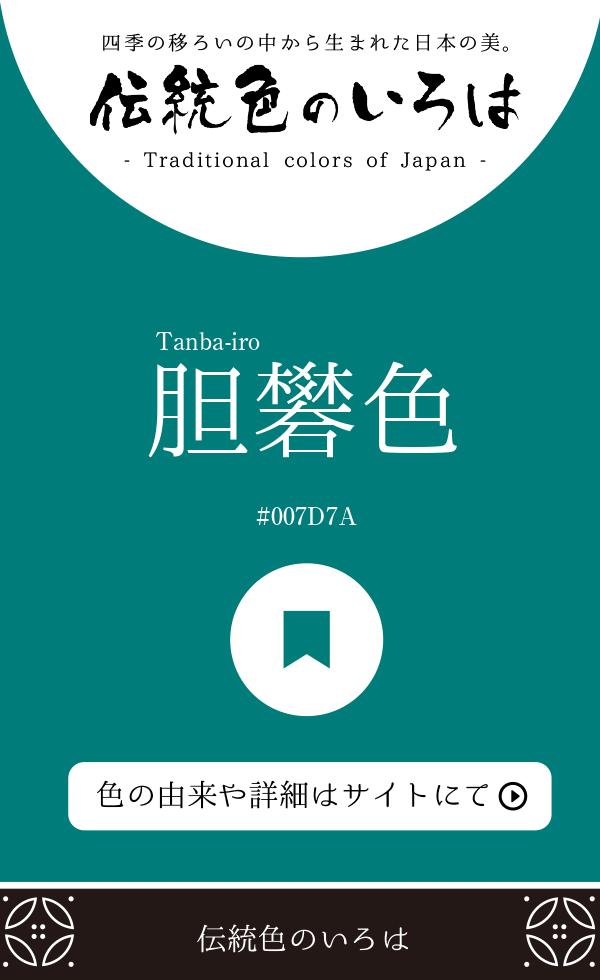 胆礬色(Tanba-iro)