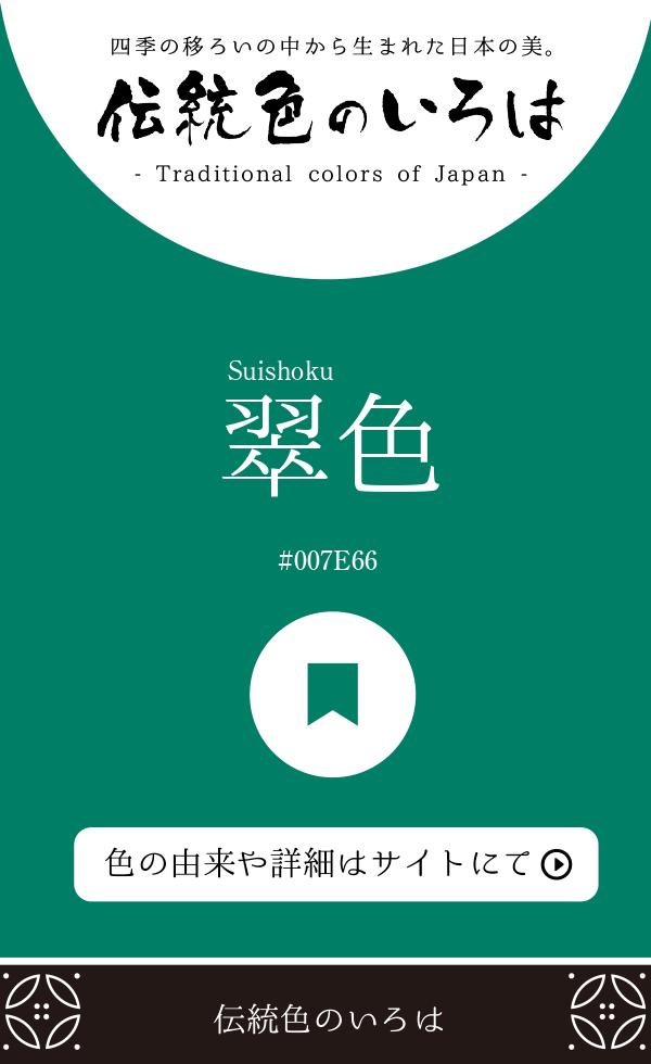 翠色(Suishoku)