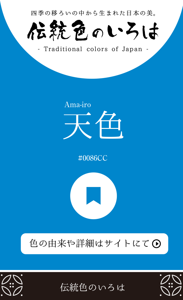 天色(Ama-iro)