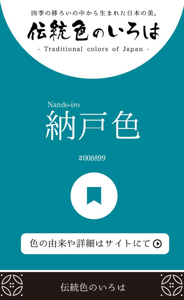 納戸色(Nando-iro)