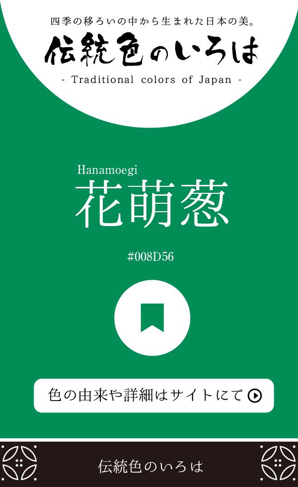 花萌葱(Hanamoegi)