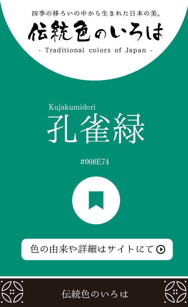 孔雀緑(Kujakumidori)