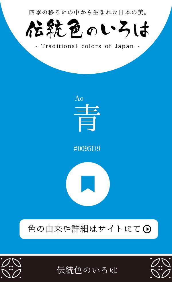 青(Ao)