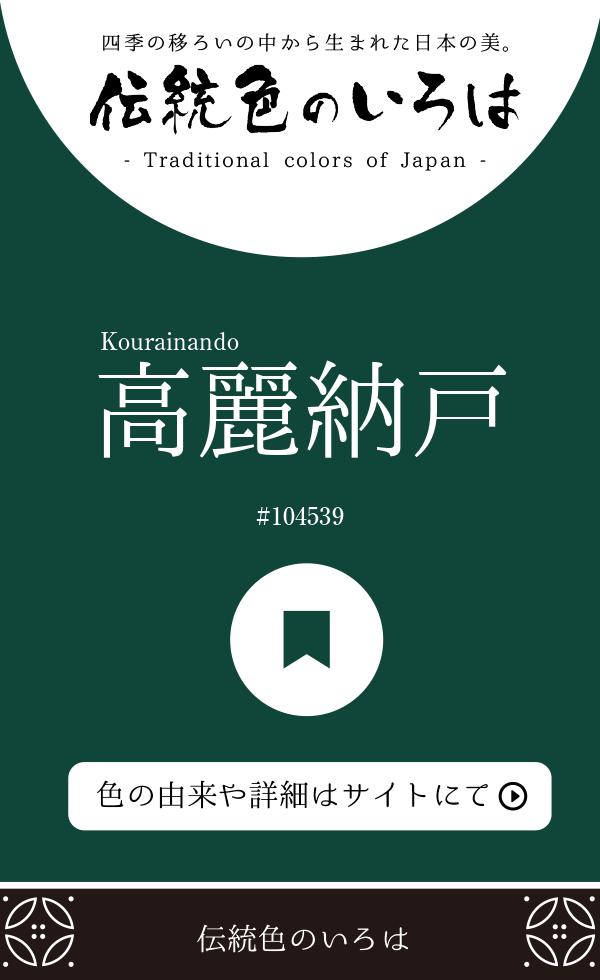 高麗納戸(Kourainando)