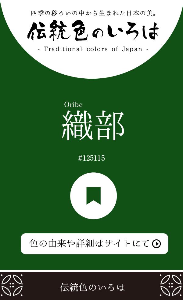 織部(Oribe)