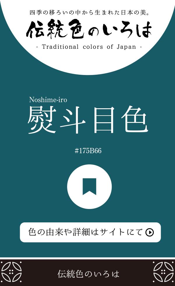 熨斗目色(Noshime-iro)