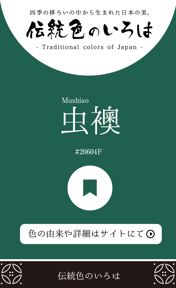 虫襖(Mushiao)