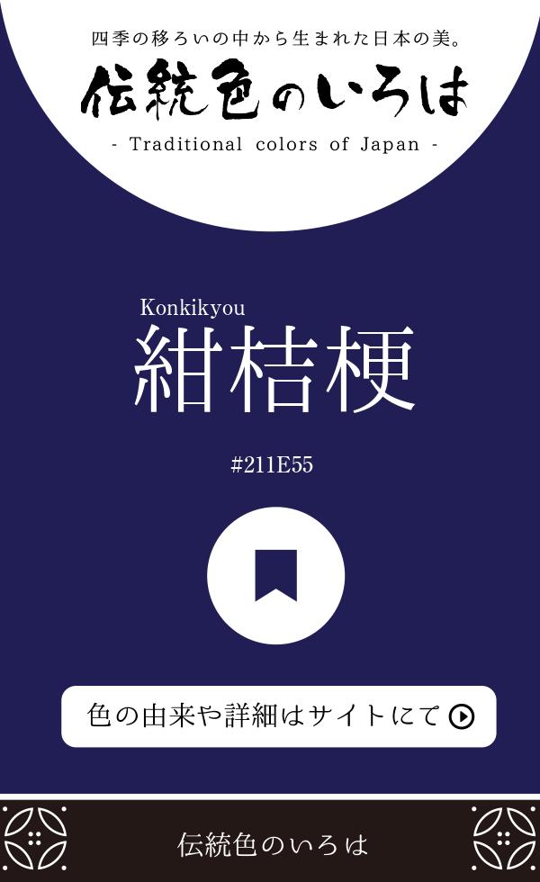 紺桔梗(Konkikyou)