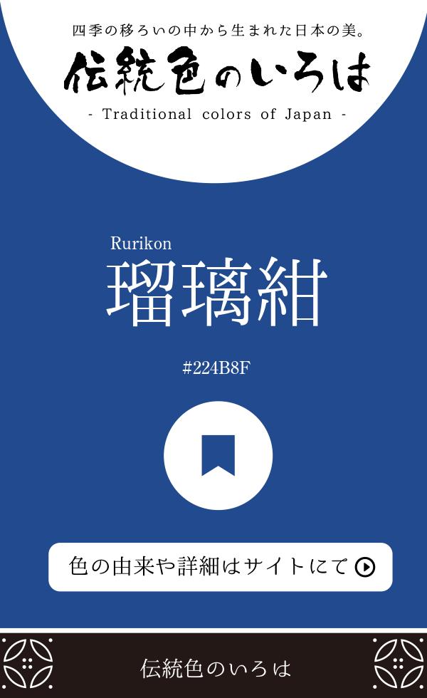 瑠璃紺(Rurikon)