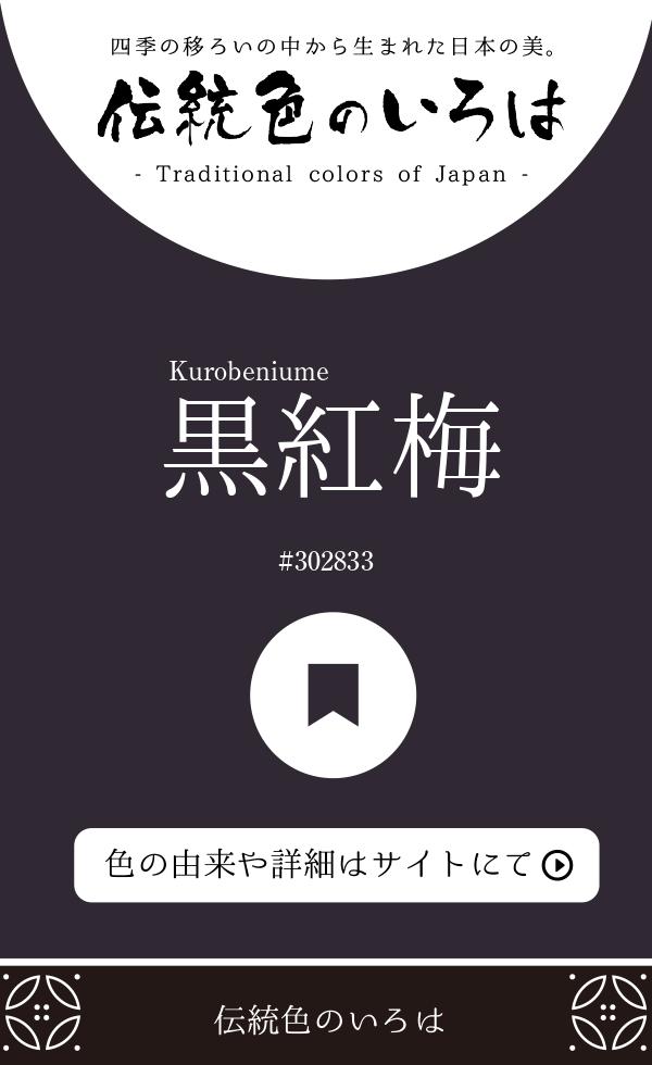黒紅梅(Kurobeniume)