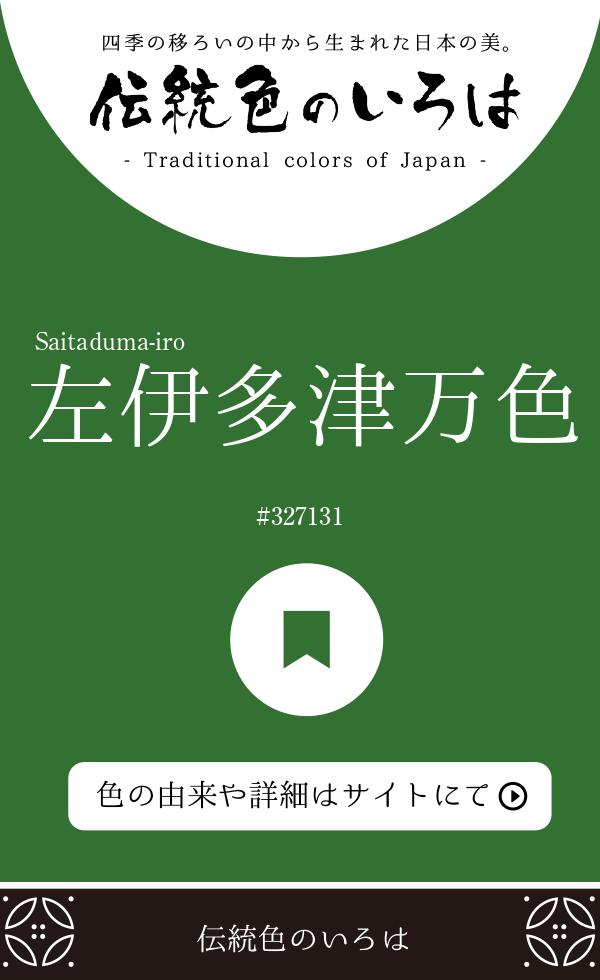 左伊多津万色(Saitaduma-iro)