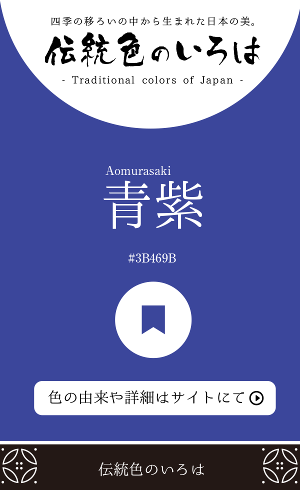 青紫(Aomurasaki)