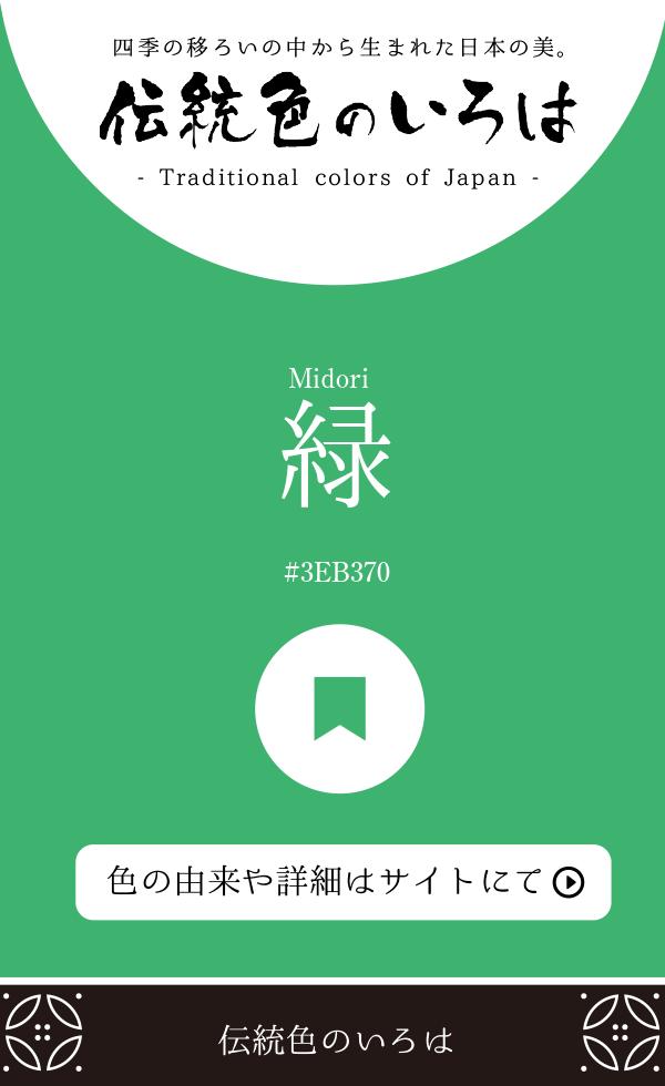 緑(Midori)