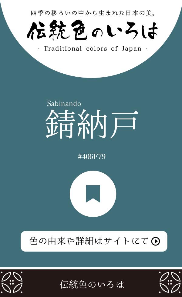 錆納戸(Sabinando)