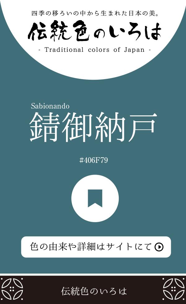 錆御納戸(Sabionando)