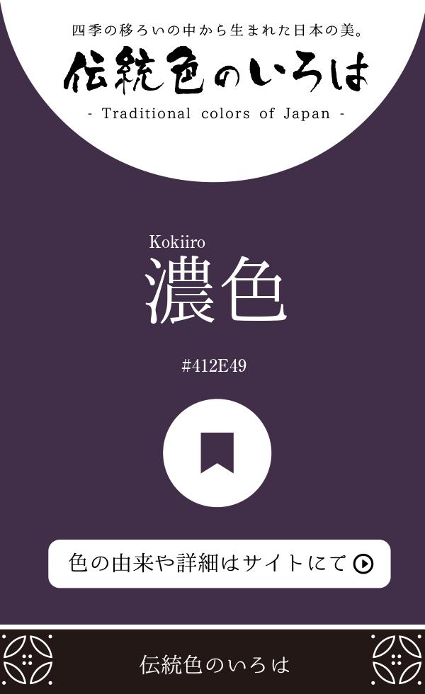 濃色(Kokiiro)