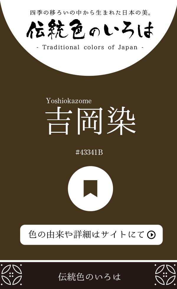 吉岡染(Yoshiokazome)