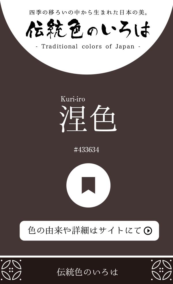 涅色(Kuri-iro)