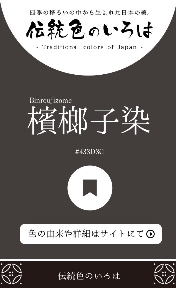 檳榔子染(Binroujizome)