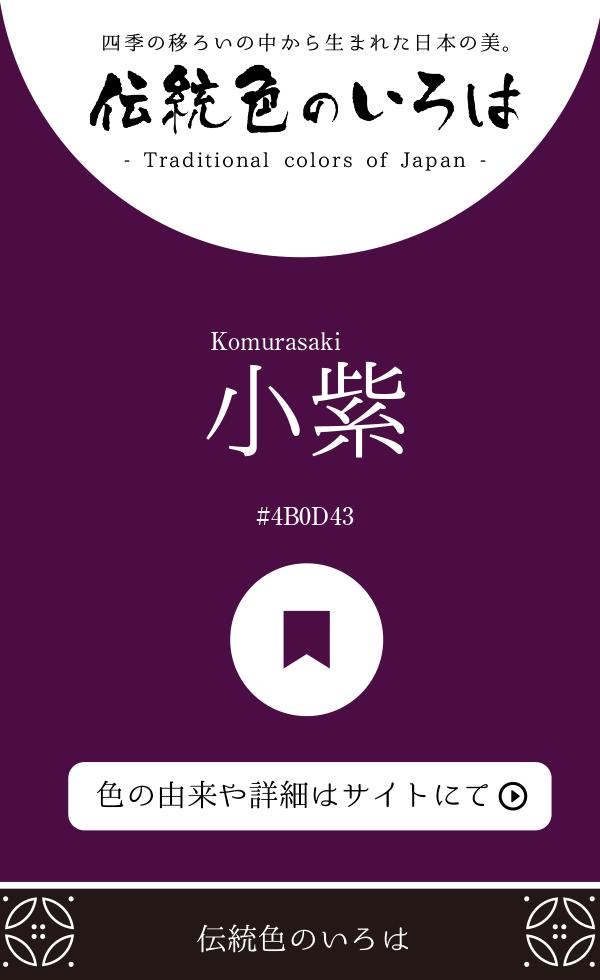 小紫(Komurasaki)
