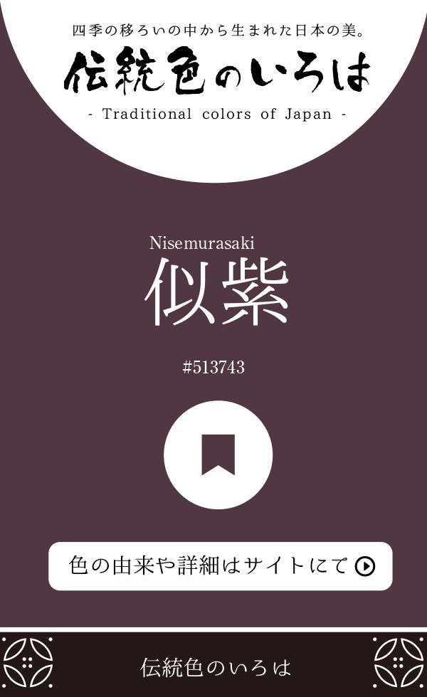 似紫(Nisemurasaki)