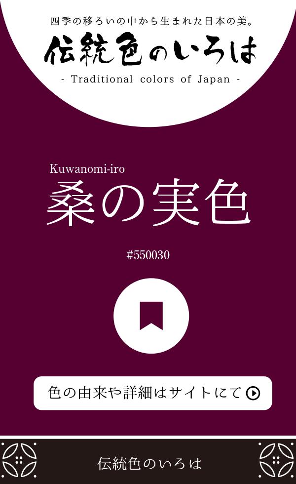 桑の実色(Kuwanomi-iro)