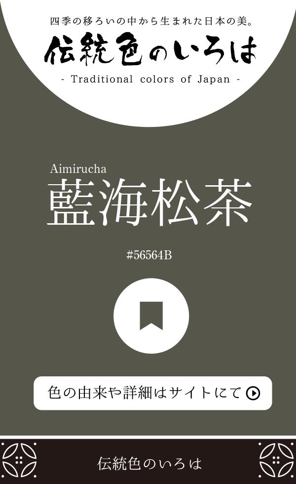 藍海松茶(Aimirucha)